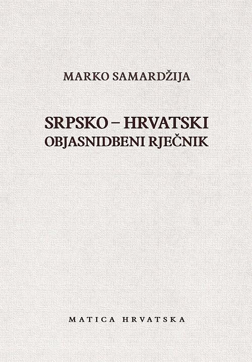 samrdzija-rjecnik-s_large